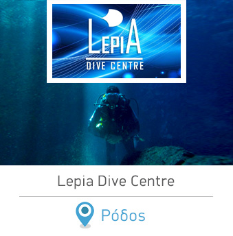 Scuba Diving Lepia Dive Centre Rhodes Island Dodecanese Greece. Καταδυτικά Κέντρα στην Ελλάδα
