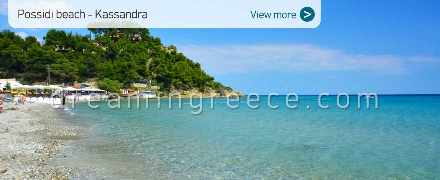 Possidi beach Halkidiki Beaches Kassandra Greece. Vacations in Chalkidiki.