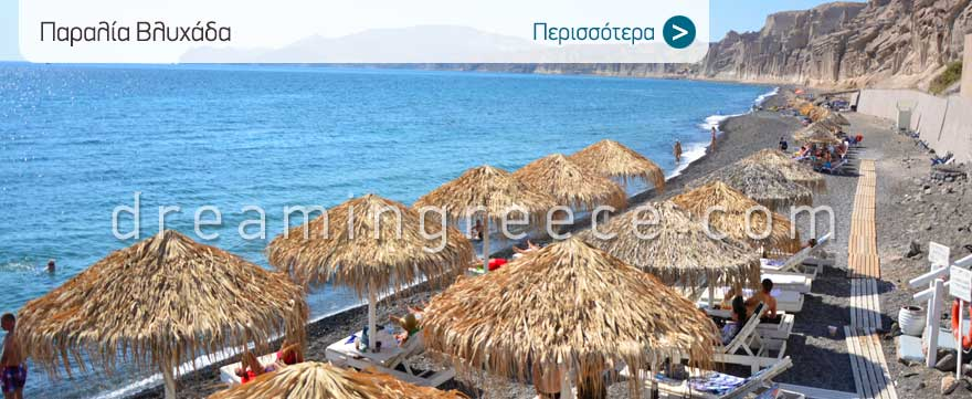 Vlychada beach Santorini Greece