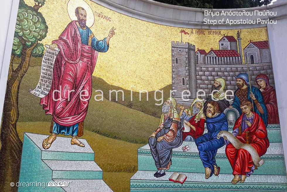 Veria Central Macedonia. Travel Guide of Greece. Vima Apostolou Pavlou.