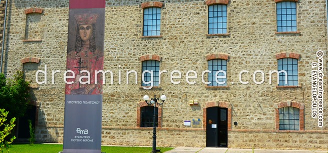 Byzantine Museum of Veria Greece. Travel Guide of Greece.